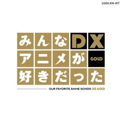 みんなアニメが好きだったDX GOLD(CD+DVD)/V.A【中古】[☆3]