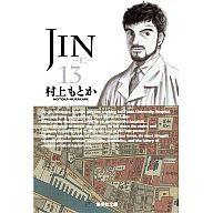 JIN-仁- コミック 全13巻セット (集英社文庫―コミック版)/村上 もとか/集英社【中古】[☆3]