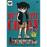 【全巻セット】名探偵コナン PART12/1巻-10巻/全10巻セット【中古】[☆2]