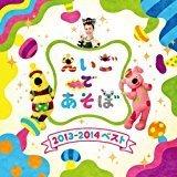 NHK えいごであそぼ2013~2014ベスト【中古】[☆2]