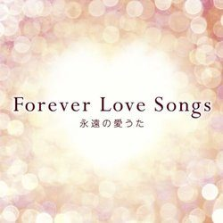Forever Love Songs 永遠の愛うた/オムニバス【中古】[☆2]