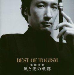 風と光の軌跡 Best of TOGISM/東儀秀樹【中古】[☆2]