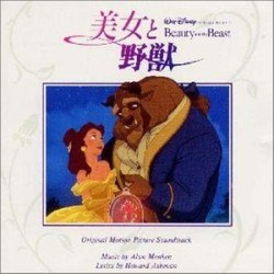 美女と野獣 オリジナル・サウンドトラック 日本語版/Disneyサントラ【中古】[☆2]