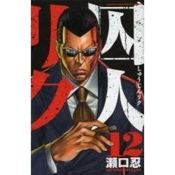 【3冊セット】囚人リク/12巻-14巻/少年コミックセット【中古】[☆2]