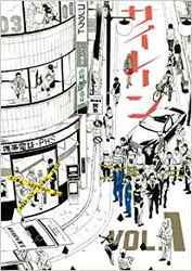 【全7巻セット】サイレーン/1巻-7巻/完結/山崎 紗也夏/青年コミックセット【中古】[☆2]