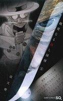 【全巻セット】親愛なる殺し屋様/1巻-4巻/完結/辺天使/少年コミックセット【中古】[☆2]
