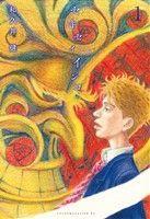 【全巻セット】セキセイインコ/1巻-5巻/完結/和久井 健/青年コミックセット【中古】[☆2]