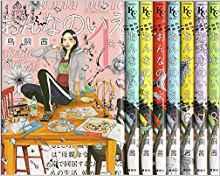 【全8巻セット】おんなのいえ/1巻-8巻/完結/鳥飼茜/少女コミックセット【中古】[☆2]