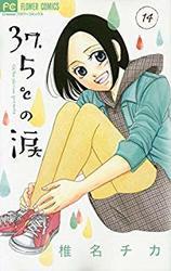 37.5℃の涙 コミック 1-14巻セット/椎名 チカ/少女コミックセット【中古】[☆2]
