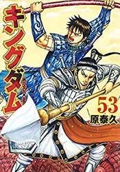 キングダム コミック 1-53巻セット/原 泰久/青年コミックセット【中古】[☆2]