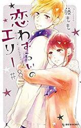 恋わずらいのエリー コミック 1-8巻セット/藤 もも/少女コミックセット【中古】[☆2]