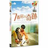 7番房の奇跡 [DVD]/リュ・スンリョン【中古】[☆3]