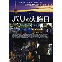 パリの大晦日【中古】[☆3]