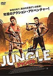 ジャングル【中古】[☆3]