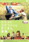 エヴァとステファンとすてきな家族【中古】[☆3]