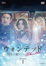 ウォンテッド 彼らの願い DVD-BOX1/キム・アジュン【中古】[☆4]