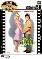 愛しのローズマリー [DVD]/ボビー・ファレリー【中古】[☆3]