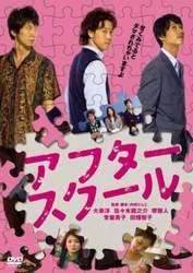アフタースクール/内田けんじ【中古】[☆3]