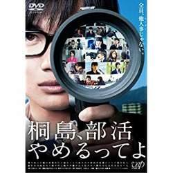桐島、部活やめるってよ (DVD2枚組)【中古】[☆3]