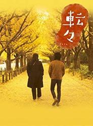 転々 プレミアム・エディション【中古】[☆3]