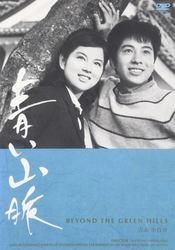 青い山脈 [DVD]/西河克己【中古】[☆2]