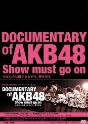 DOCUMENTARY of AKB48 Show must go on 少女たちは傷つきながら、夢を見る スペシャル・エディション(2枚組)/AKB48【中古】[☆3]