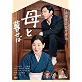 母と暮せば [DVD]/吉永小百合/二宮和也【中古】[☆3]
