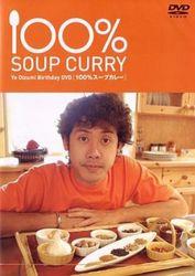 100%スープカレー/大泉洋【中古】[☆2]