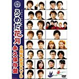 うめだ花月 2周年記念DVD 永久保存盤【中古】[☆3]