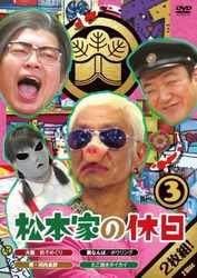 松本家の休日 3/松本人志【中古】[☆2]