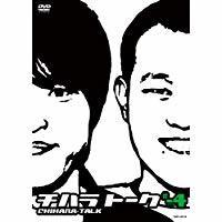 チハラトーク #-4/千原兄弟【中古】[☆2]
