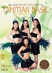 DANCE LESSON DVD Tahitian Basic【中古】[☆3]