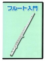 KC 教則DVD フルート用【中古】[☆3]