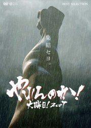 やれんのか!大晦日!2007 通常版/エメリヤーエンコ・ヒョードル【中古】[☆3]