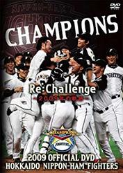 2009 OFFICIAL DVD HOKKAIDO NIPPON-HAM FIGHTERS Re:Challenge ~2009年の軌跡~【中古】[☆3]