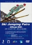 スキージャンプ・ペア オフィシャルDVD/真島理一郎【中古】[☆3]