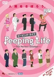 Peeping Life(ピーピング・ライフ) -The Perfect Emotion-【中古】[☆4]