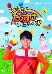 だい! だい! だいすけおにいさん!! Vol.1 [DVD]/横山だいすけ【中古】[☆3]