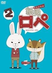 紙兎ロペ 2(セカンドシーズン)【中古】[☆2]