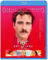 her/世界でひとつの彼女 ブルーレイ&DVDセット(初回限定生産/2枚組)/ホアキン・フェニックス【中古】[☆4]