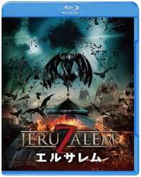 エルサレム ブルーレイ&DVDセット(2枚組) [Blu-ray]/ドロン・パズ【中古】[☆2]