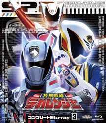 スーパー戦隊シリーズ 特捜戦隊デカレンジャー コンプリートBlu‐ray3【中古】[☆2]