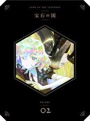 宝石の国 Vol.2 (初回生産限定版)【中古】[☆5]