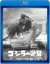 ゴジラの逆襲 60周年記念版/小泉博【中古】[☆4]