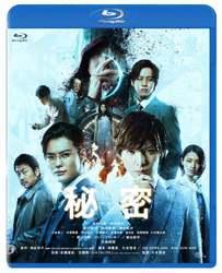秘密 THE TOP SECRET [Blu-ray]/大友啓史【中古】[☆3]