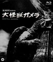 大怪獣ガメラ/船越英二【中古】[☆3]