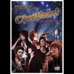 CHOSHINSEI 「Six Shooting Star FES_VOL_0」/超新星【中古】[☆3]