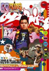 69★TRIBE~King of 69★ADVENTURE!~【中古】[☆4]