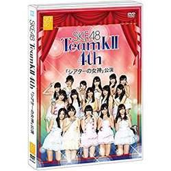 【Amazon.co.jp・公式ショップ限定】SKE48 TeamK2 4th 「シアターの女神」公演/SKE48【中古】[☆3]