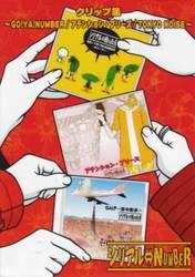 クリップ集~GO!YA!NUMBER/アテンション・プリーズ/TOKYO NOISE~/シリアル⇔NUMBER【中古】[☆4]